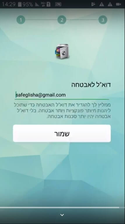 הזנת אימייל אפלוק